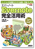 ?????????!??????????????? ?????? Evernote ????? Windows & iPhone???!