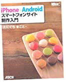 iPhone+Android スマートフォンサイト制作入門 (WEB PROFESSIONAL)