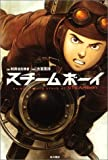 スチームボーイ  an adventure story of STEAMBOY
