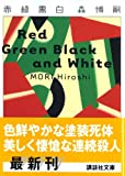 赤緑黒白―Red Green Black and White
