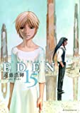 遠藤浩輝「EDEN 15―It's an Endless World」第15巻