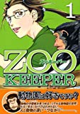 ZOOKEEPER 1 (1)