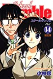 School Rumble(14) 限定版