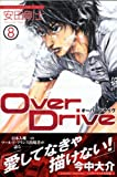 Over Drive 8 (8)
