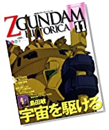 Official File Magazine ZGUNDAM HISTORICA Vol.11