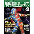 Official File Magazine 特撮ヒーローBESTマガジン ..