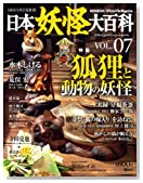 日本妖怪大百科 VOL.7―DISCOVER妖怪 (7) (KODANSHA Official File Magazine)