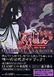 xxxHOLiC OFFICIAL FANBOOK 劇場版
