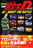 ANIMATION頭文字D ALL ABOUT THE BA