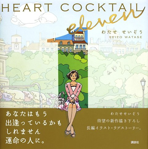 HEART COCKTAIL eleven