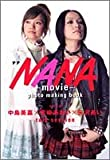 movie『NANA』 photo making book