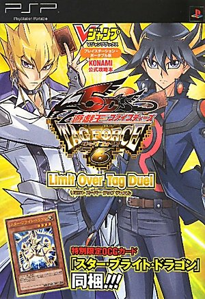 TAG FORCE6 PSP版 Limit Over Tag Duel