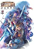 SOUL CALIBUR 設定資料集 New Legends of Project Soul (Vジャンプブックス)
