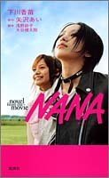 NANA—Novel from the movie