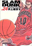 Slam dunk―完全版 (#24)