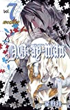 D.Gray-man Vol.7 (7)