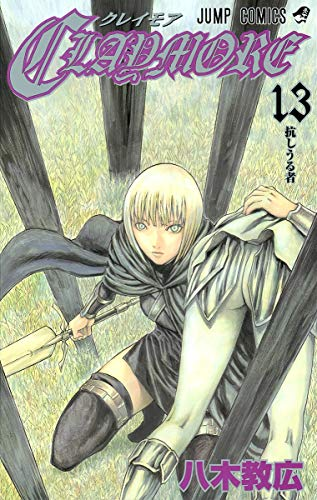 「CLAYMORE」13巻