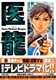 医龍 11―Team Medical Dragon (11)