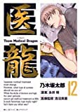 医龍 12―Team Medical Dragon (12)