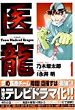 医龍Team Medical Dragon (1) ビッグコミックス―BIG COMIC SUPERIOR