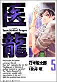 医龍―Team Medical Dragon (5)
