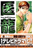 医龍—Team Medical Dragon (6)