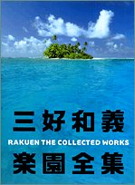 三好和義楽園全集—RAKUEN THE COLLECTED WORKS