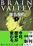 BRAIN VALLEY〈下〉