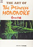 The art of the Princess Mononoke―もののけ姫