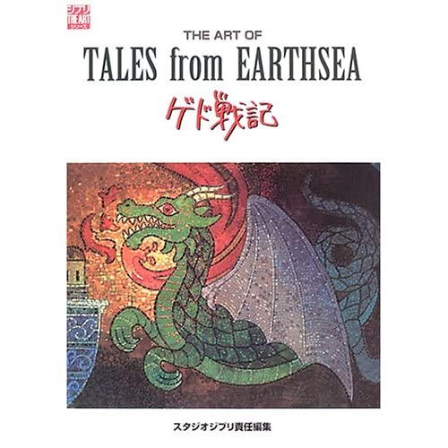 THE ART OF TALES from EARTHSEA—ゲド戦記