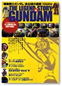 THE LEGEND STORY of GUNDAM 別冊GoodsPress(グッズプレス)