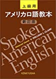 アメリカ口語教本—上級用(Spoken American English-Advanced Course)