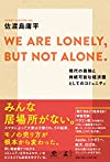 we are lonely,but not alone 現代の孤独と接続可能な経済圏としてのコミュニティ (NewsPicks Book)