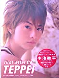 first letter from TEPPEI―小池徹平写真集