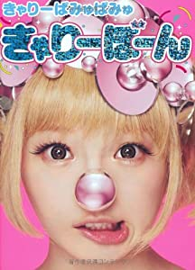 "Tuesday Tune: ""Fashion Monster"" by Kyary Pamyu Pamyu"