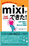 mixiでこんなことまでできた!