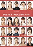 TAKARAZUKA YOUNG STAR GUIDE 娘役版