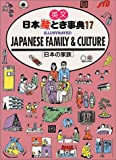 JAPANESE FAMILY AND CULTURE(日本の家族編) 日本絵とき事典