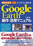 GoogleEarth�����ѥޥ˥奢��