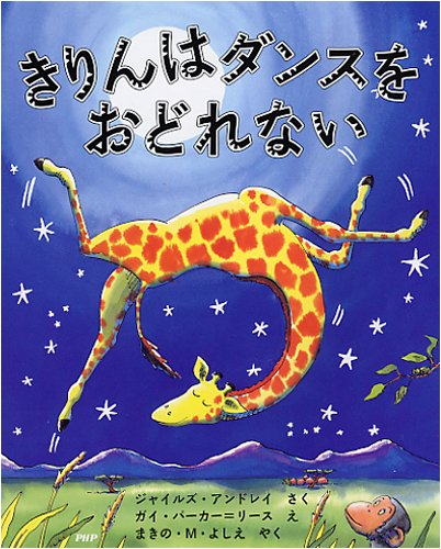 Giraffes Cant Dance (Japanese Edition)