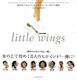little wings��������ν��ҥե����奢����������8�ͤ��Ǵ�