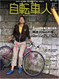 自転車人 (Number02(05-06.autumn-winter))
