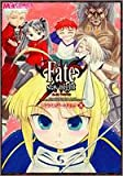 Fate/stay night アンソロジーコミック (8)
