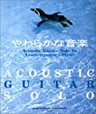 ACOUSTIC GUITAR SOLOやわらかな音楽―ギター・ソロ映画音楽特集