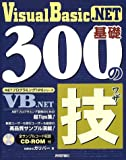 Visual Basic.NET基礎300の技