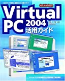 Virtual PC 2004活用ガイド―for Windows