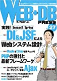WEB+DB PRESS Vol.27
