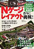 Nゲージレイアウト作りに挑戦! KATOユニトラックではじめる鉄道模型