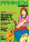 Mobile PRESS EX Vol.4