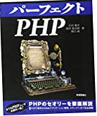 パーフェクトPHP (PERFECT SERIES 3)